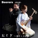 iTunes Beerers